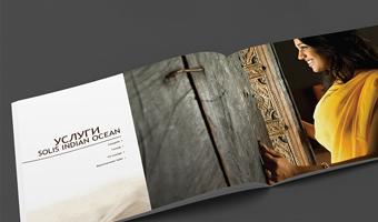 Solis Indian Ocean – Design Russian Brochure